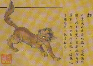 Lei creature with cat-like body and somewhat human face