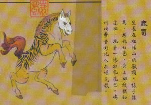 Lushu creature with horsehead and tiger stripes